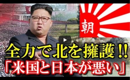 【動画】北朝鮮の空〇騒動に『朝日新聞が本気で泣き叫ぶ』醜態を露呈中。北の開発は日本と米国の責任だ [嫌韓ちゃんねる ~日本の未来のために~ 記事No15627