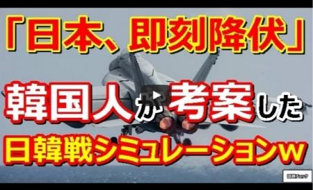 【動画】韓国人「この完璧な戦略で韓国の勝利だ!」韓国人の考える日韓戦のシミュレーションがヤバすぎww [嫌韓ちゃんねる ~日本の未来のために~ 記事No15628
