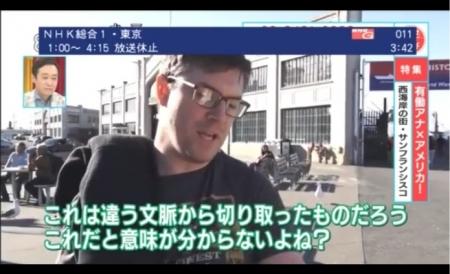 【動画】NHKがアメリカでいつもの切り貼り取材中、アメリカ人に直球で指摘され叱られる [嫌韓ちゃんねる ~日本の未来のために~ 記事No15630