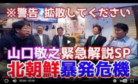 【動画】ミサイルが飛んできたらどう行動すればよいのか!北朝鮮情勢解説「報道特注(右)」の最新回が公開される [嫌韓ちゃんねる ~日本の未来のために~ 記事No15651