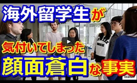 【動画】韓国人留学生が歴史的事実に顔面蒼白!「そんな論文を書いたら、韓国に戻れなくなる!」世界を知った韓国人が暴露本を出版! [嫌韓ちゃんねる ~日本の未来のために~ 記事No15687