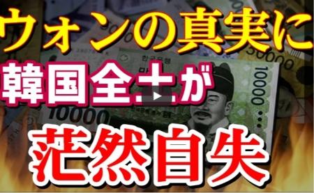 【動画】韓国の紙幣に描かれた偉人たちに発覚した『衝撃の事実』に韓国国民が茫然! [嫌韓ちゃんねる ~日本の未来のために~ 記事No15703