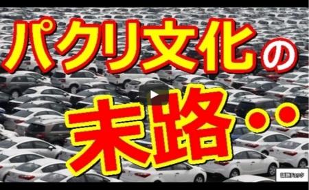 【動画】「これがパクリの末路か・・」韓国の自動車生産、世界6位に後退…ついにインドに抜かれるww [嫌韓ちゃんねる ~日本の未来のために~ 記事No15712