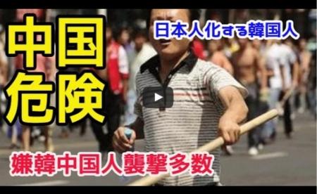 【嫌韓中国】在中朝鮮人、中国内では日本人のフリ!?嫌われものにされている韓国人への暴行事件増【海外の反応】 [嫌韓ちゃんねる ~日本の未来のために~ 記事No15757