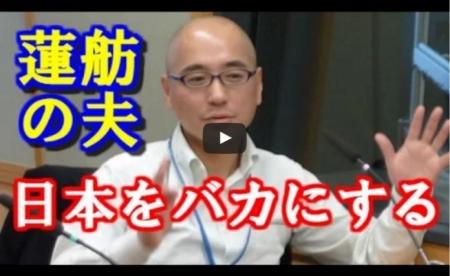 【動画】蓮舫の夫・村田信之が『二重国籍禁止の日本は遅れている論』をRTしまくってネットを扇動中!! [嫌韓ちゃんねる ~日本の未来のために~ 記事No15788