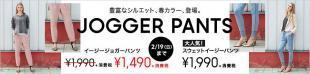 170217_w_joggerpants_convert_20170217150747.jpg