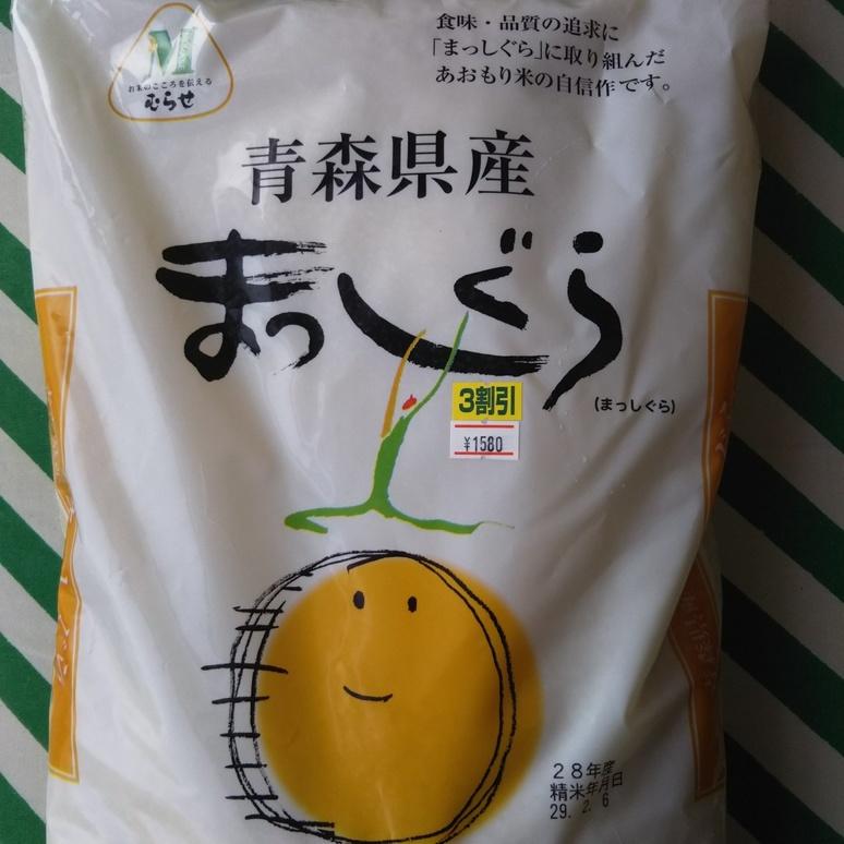 Rice Masshigura 20170306