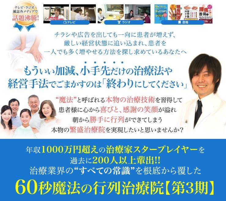 60秒魔法の行列治療院【3期】
