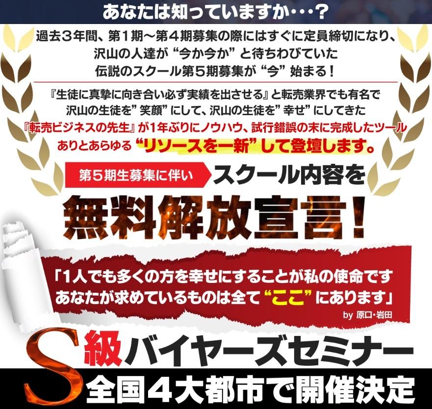 S級バイヤーズセミナー 2017