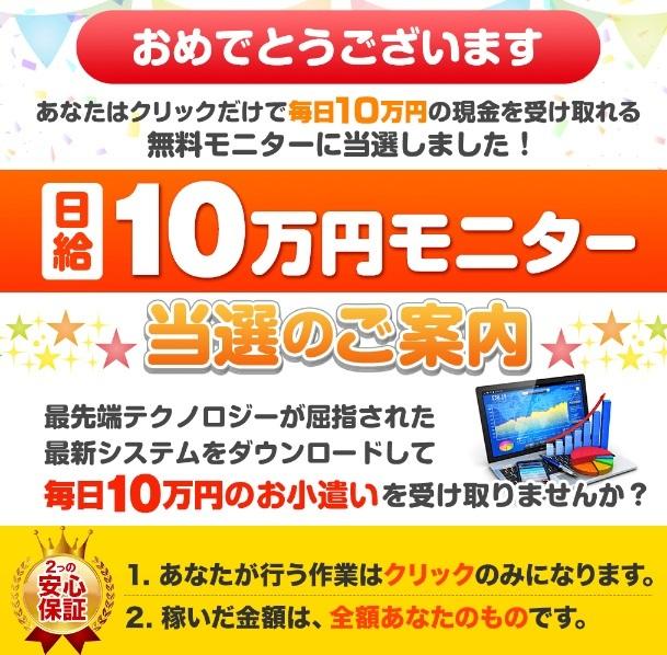 日給10万円モニター
