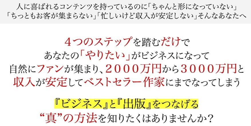年収2000万円を超える4STEP