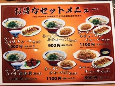 161231ラーメン横綱阪急三番街店セットメニュー