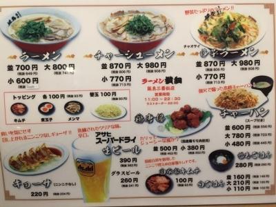 161231ラーメン横綱阪急三番街店メニュー