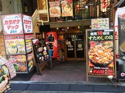 170110どんどん西新宿本店外観