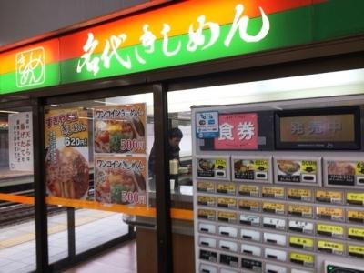 170114住よしJR名古屋駅3・4番ホーム店券売機