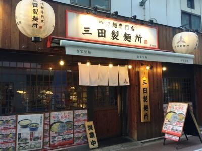 170115三田製麺所梅田店外観