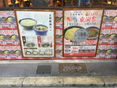 170115三田製麺所梅田店感謝祭ポスター
