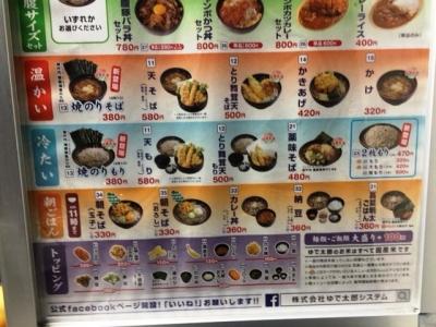 170125ゆで太郎関内太田町店そばメニュー