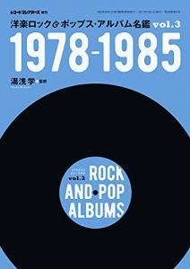 洋楽ロックポップス・アルバム3