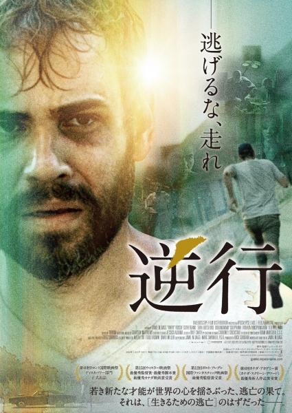 逆行_poster