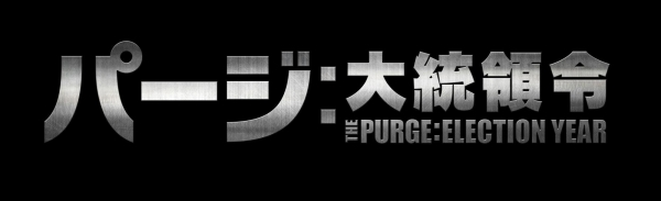 PURGE3_logo_convert_20170404192203.jpg