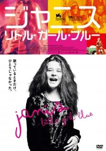 janis_DVD.jpg