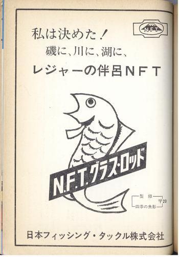 nft_convert_20170417115405.jpg