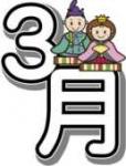 3月(雛祭り)