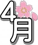 3月(桜)