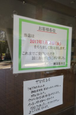 神楽坂茶寮1・31閉店した