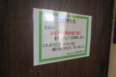 北のぽん太2・26閉店する