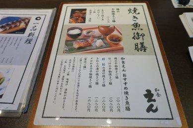焼き魚御膳・メニュー