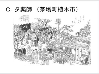 夕薬師(江戸名所図会)