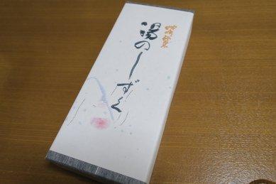 城崎土産・湯のしずく・箱