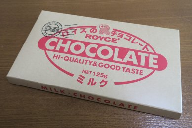 ロイズの板チョコ・箱