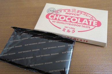 ロイズの板チョコ・箱と中袋