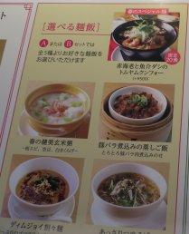 選べる麺飯・メニュー