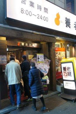 養老乃瀧・入店