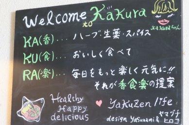 香食楽kakuraの意味