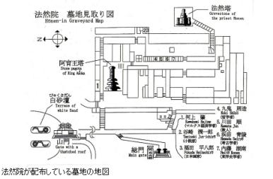 法然院が配布している墓地の地図