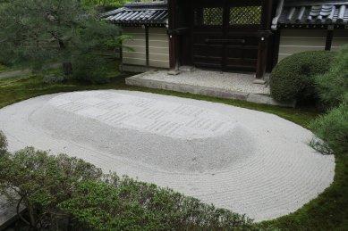 永観寺・釈迦堂の前庭・小判形の盛砂(唐門内)