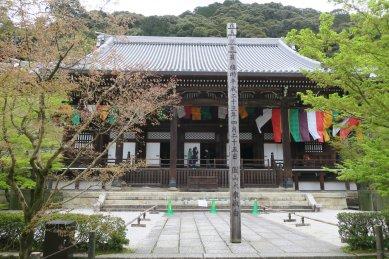 永観寺・御影堂