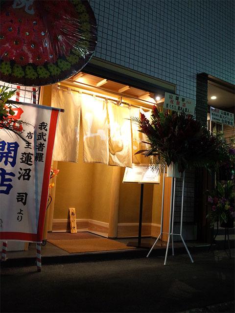 170114山雄亭-外観