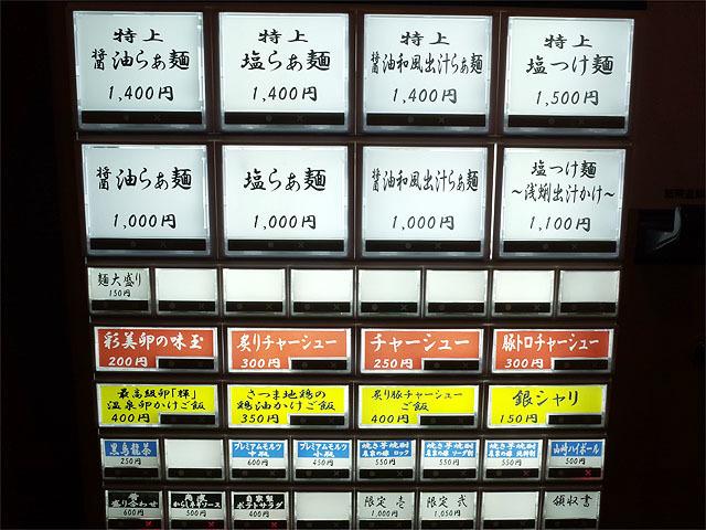 170114山雄亭-券売機