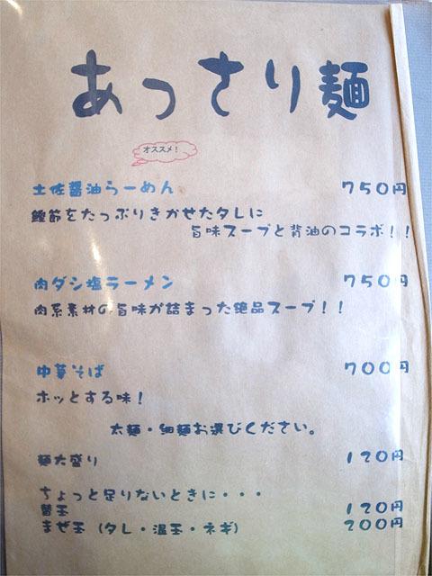 160430麺処ぼたん本店-メニュー