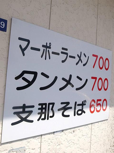160430中華三十番-メニュー