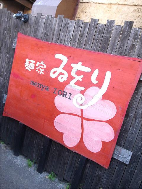 160430麺家ゐをり-看板