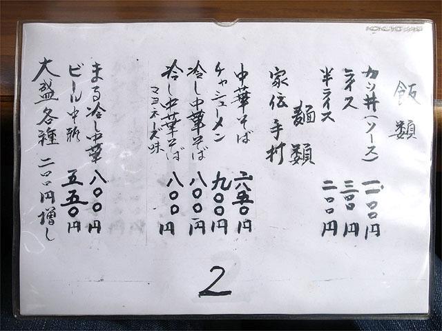 160501三角屋-メニュー