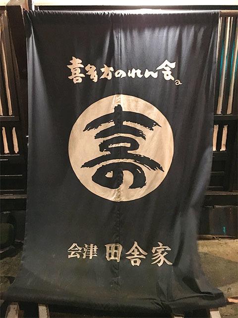 150501会津田舎家-ファサード