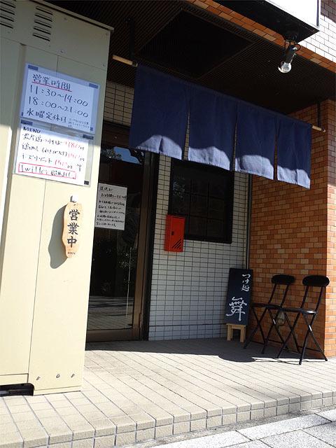 170204つけ麺 舞-外観